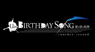 Un:BIRTHDAY SONG~愛を唄う死神~another record