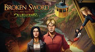 ウロボロスの呪い -Broken Sword-